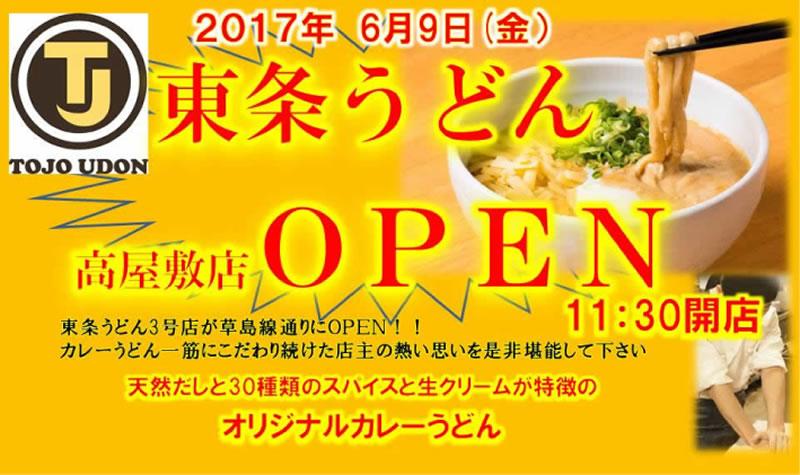 東条うどん高屋敷店