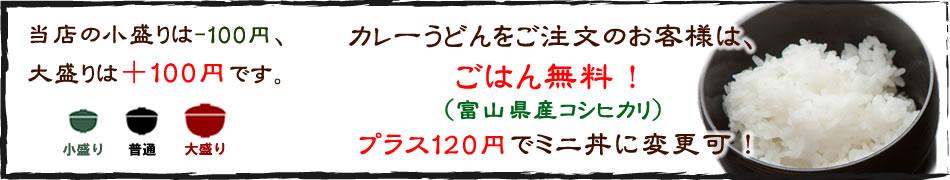 当店の小盛りは-100円、 大盛りは+50円です。